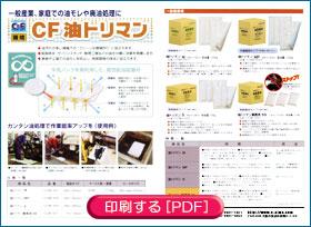 CF油トリマン(油吸着材)のカタログ