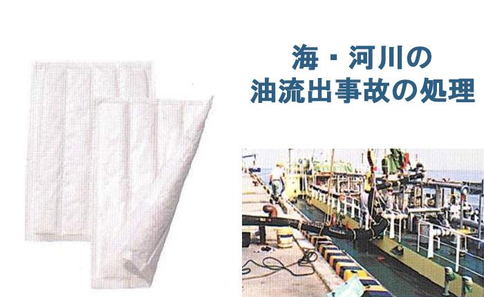 海・河川の油流出事故の処理