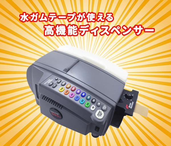 水ガムテープが使用できる高機能ディスペンサー(繰り出し機) BP555EJA