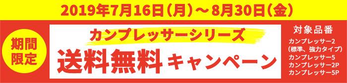 カンプレッサーシリーズ・送料無料キャンペーン