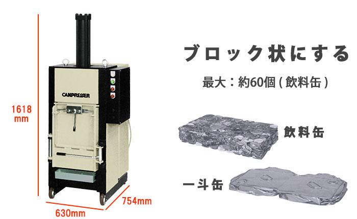 カンプレッサー2 標準タイプ(アルミ缶専用)