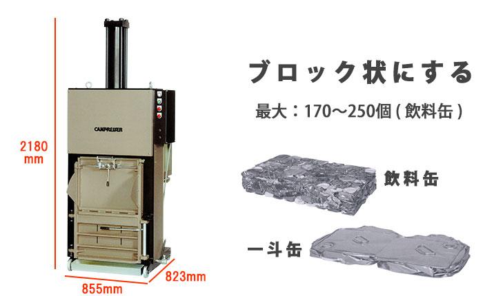 カンプレッサー5 一斗缶つぶし機