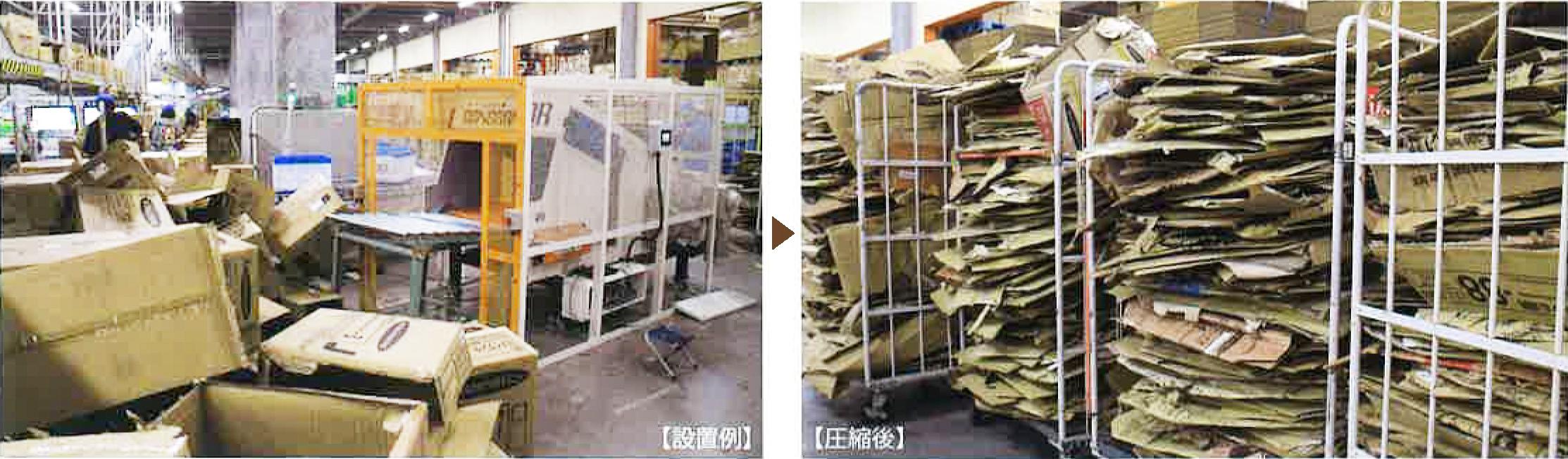 作業効率や保管効率がアップ