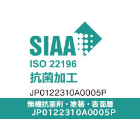 SIAA・抗菌加工