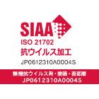 SIAA・抗ウイルス加工