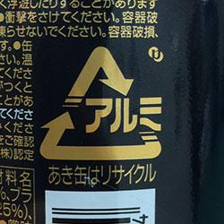 ユニバーサル製缶株式会社